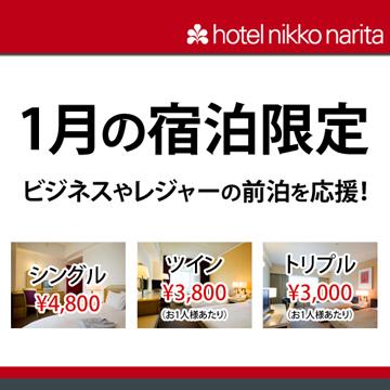 20130116_1月宿泊限定.jpg