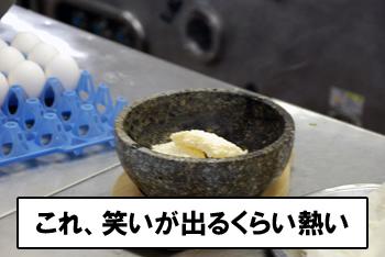 石焼海鮮おこげ03.jpg