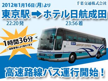 SN_千葉交通路線バス_01.00.jpg