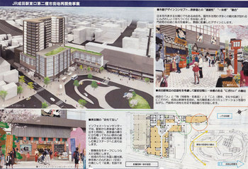 JRnaritakaihatu-3.jpg