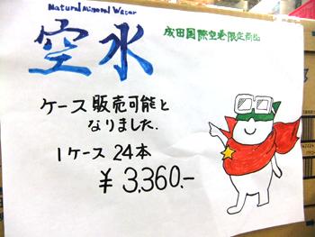 日航成田_空水入荷02.jpg